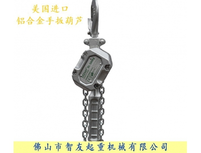 进口铝合金手扳葫芦