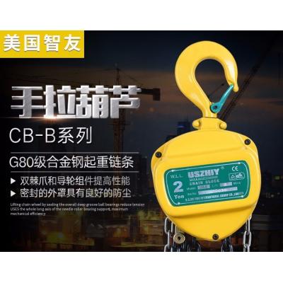 进口手拉葫芦 CB-B