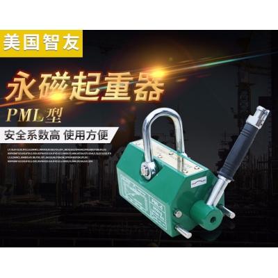 进口永磁起重器 PML